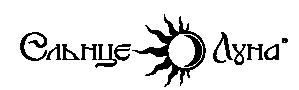 Slunce i Luna